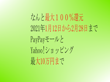 最強のお買上最大付与率:1等100%限度10万円2等10%3等2%ヤフーショップ
